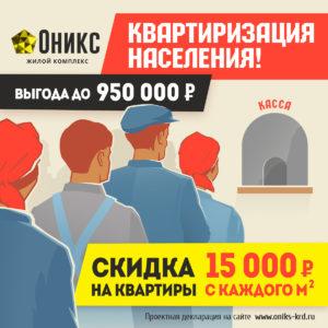Выгода до 950 000 рублей!